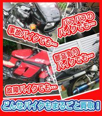 事故バイク・故障バイク買取