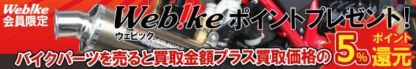 バイクパーツの買取金額に応じて「ウェビックポイント」が還元されるWebikeポイントキャンペーン</a>を実施中!