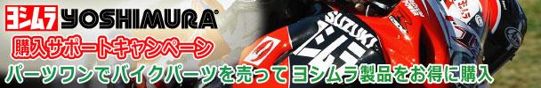 """""""ヨシムラジャパン公認""""「ヨシムラ製品 購入サポートキャンペーン」を実施中!"""